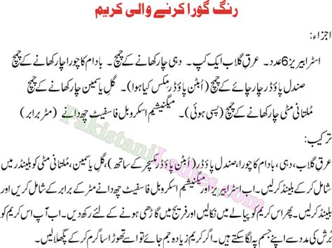 whitening indian cream formula in urdu picture 3