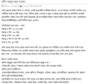 breast beauty tips in bangla picture 6