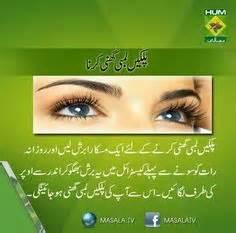mix cream formula in urdu picture 1