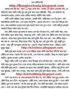 bangla choti book facebook picture 6