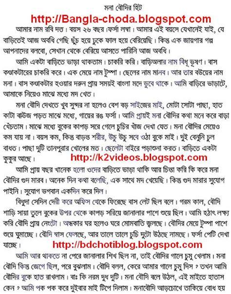 bengali sex choti golpo book picture 3