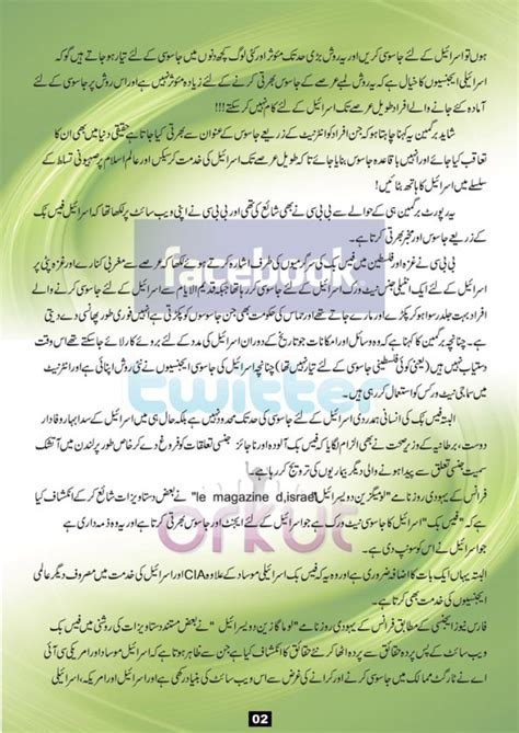 gynorit tablets information in urdu picture 3