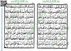 surah raad for weight loss picture 15