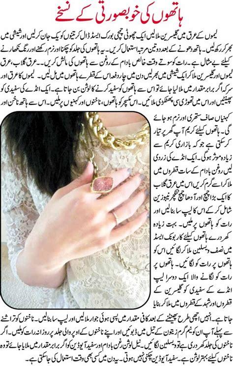 face medicine pinple khtm urdu language picture 5