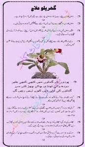 aborson ke gharelu tips picture 9