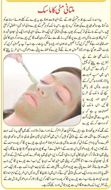 free beauty and skin tips picture 2