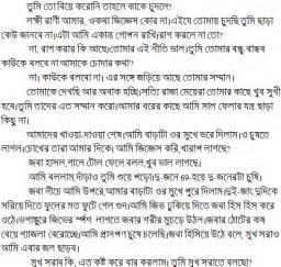 bangla font-e chudachudir story picture 2