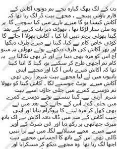 urdu font yummy kahani picture 7