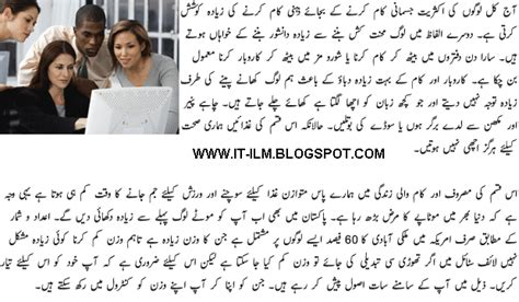 weight increase karny k ly types in urdu picture 7