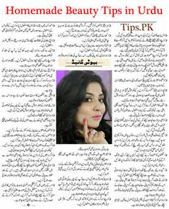 vagina care tips in urdu language picture 21