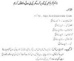 helth tips urdu chest zeada krny k harbal picture 17
