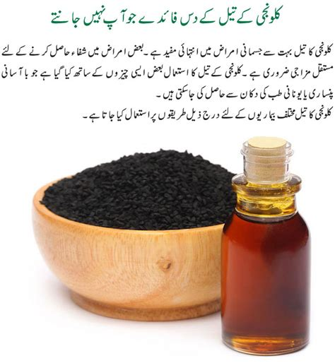 kalonji seed oil sex picture 5