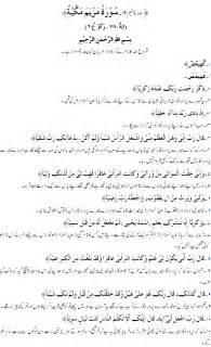 kahani desi urdu font picture 3