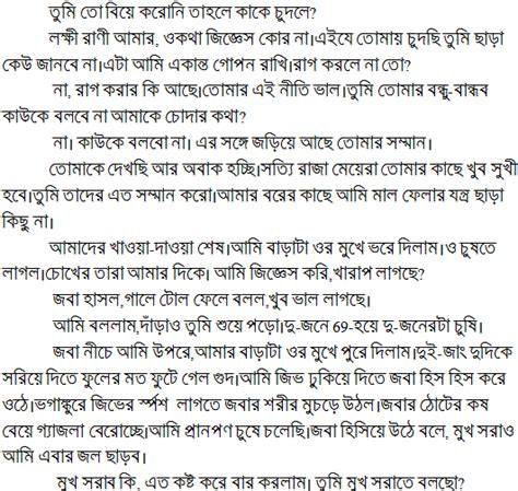 choda chudir golpo bangla font picture 3