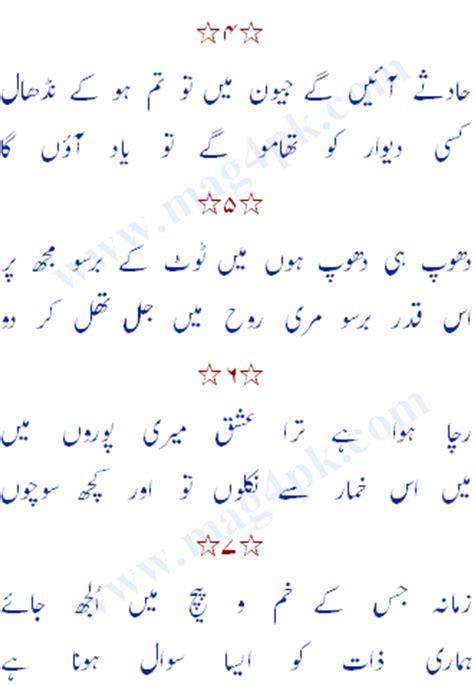 urdu sexy satori gandu picture 5