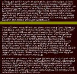 amma magan stories picture 9