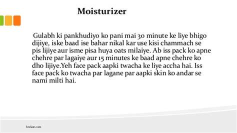face pack in himalaya ke gun hindi picture 6
