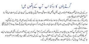 pregnancy rokne ka tarika in urdu picture 10