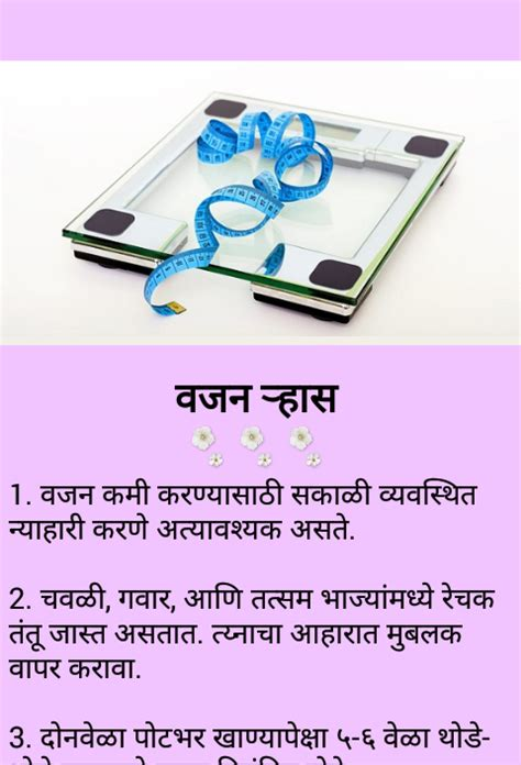 h whitening tips at home in marathi picture 1