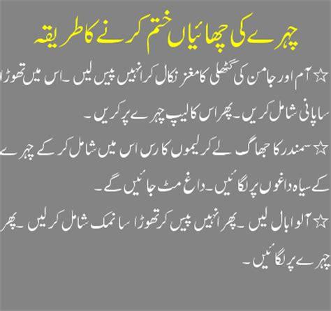 acne remove in urdu tips zubauda picture 3