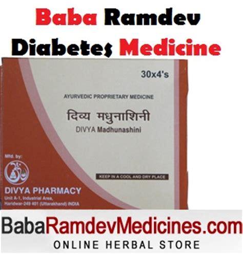 baba ramdev likoria medicine picture 5