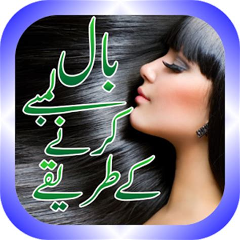 hair lamba karne k tips in hindi picture 9