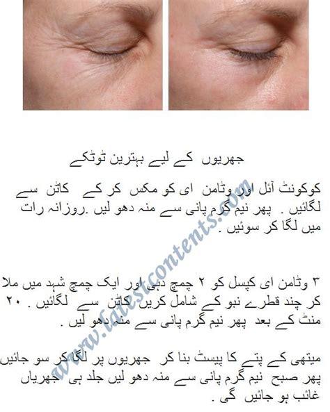 wrinkle tips in urdu language picture 10