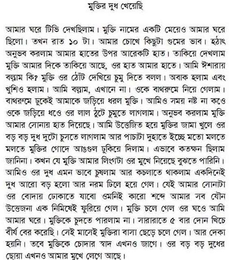 bengali sex choti text book picture 1