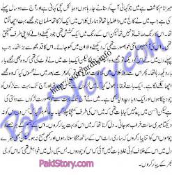 urdu hot stories papa picture 3
