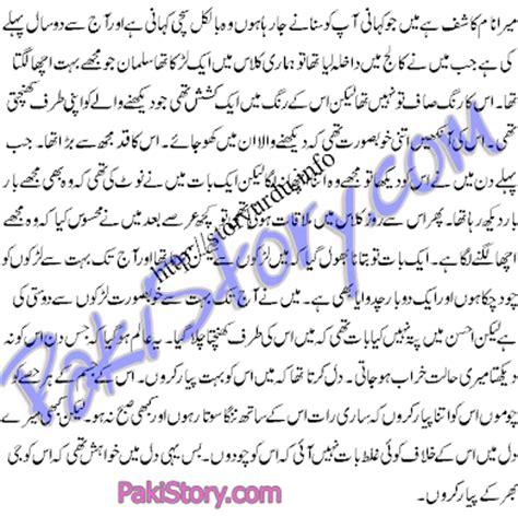 ammi beta urdu sex story picture 8