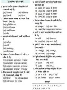 what ir the solution of shighrapatan' in hindi picture 22
