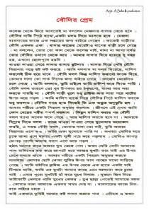 www bangla sex store picture 1