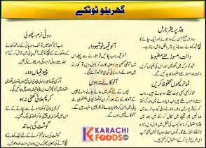 anti lice treatment in urdu picture 5