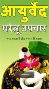 aayurvedic medicine hem pushpa tips in hindi picture 6