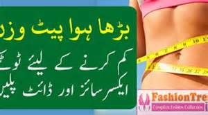 dr.bilquis sheikh tips for lower belly weight loss picture 1