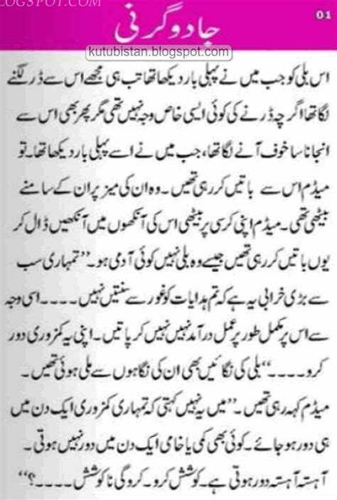 free online reading urdu sexy stories picture 7