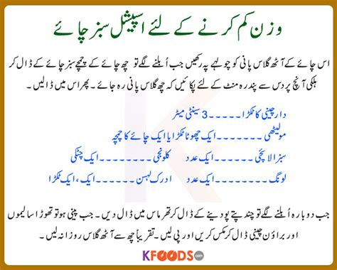 green tea ka tariqa in urdu picture 1