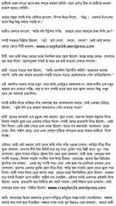 bangla cudacudi picture 6