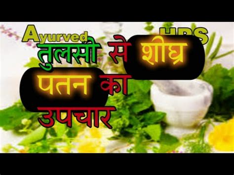 ayurvedic treatment by rajiv dixit for daad khujli picture 2