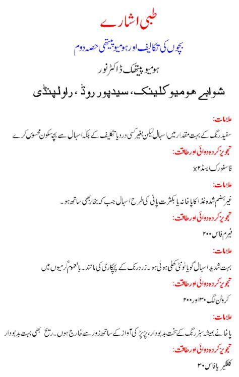 female vegina problem urdu tips picture 7