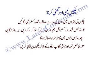 urdu herbal book azmuda picture 14