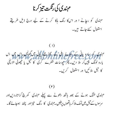 herbalist rozi urdu urdu totkay for hair picture 10