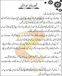 desi gharelo totjy in urdu for health picture 3