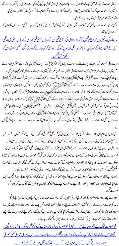 jagirdar a long story by urdu funda picture 2