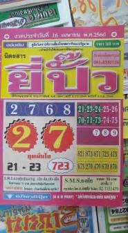 thai lottery tips picture 3