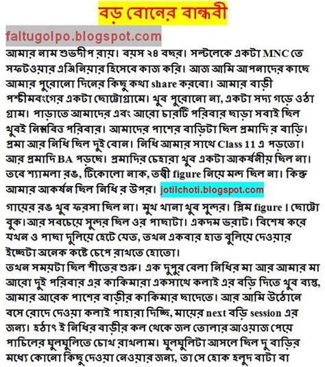 bangla chuda chudir golpo picture 1