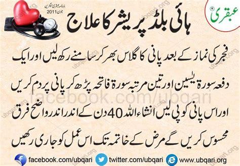 blood pressure ko low krne k lie wazifa picture 2