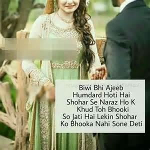 sohar biwi breast s sakta hai islam urdu picture 2