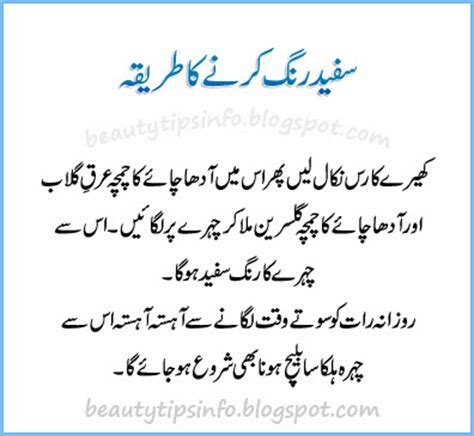 beauty tips for sawala rang picture 3