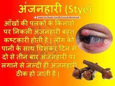 desi ayurvedic medicine health care picture 19